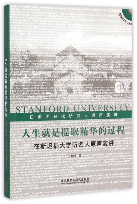 人生就是提取精华的过程:在斯坦福大学听名人原声演讲(附MP3光盘1张)