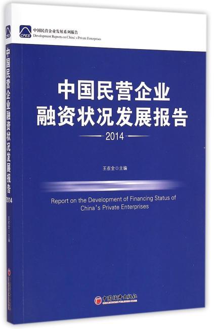 中国民营企业发展系列报告-中国民营企业融资状况发展报告.2014