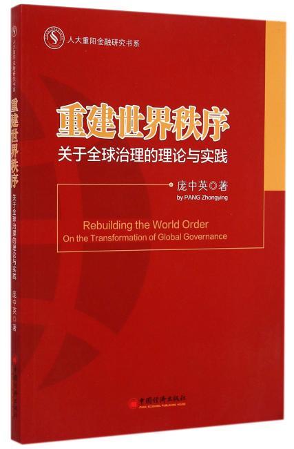 人大重阳金融研究书系-重建世界秩序:关于全球治理的理论与实践