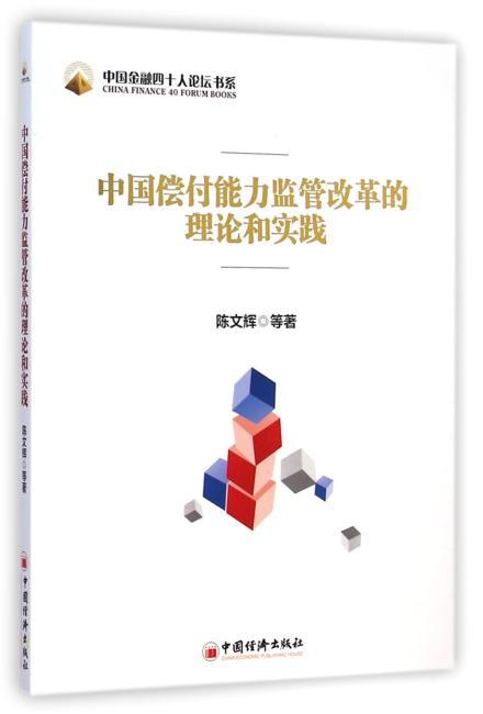 中国金融四十人论坛书系-中国偿付能力监管改革的理论和实践