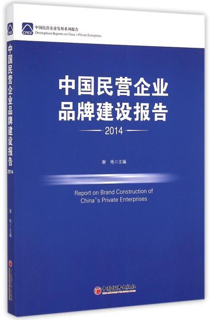中国民营企业发展系列报告-中国民营企业品牌建设报告.2014