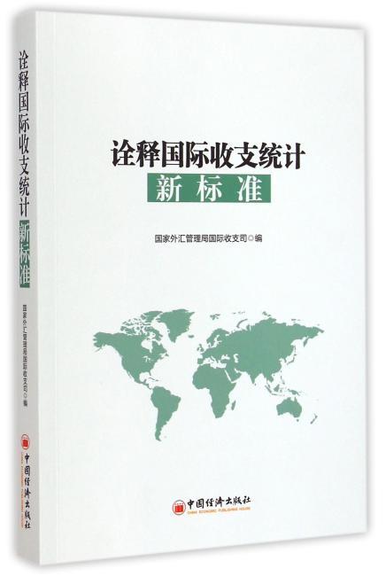 诠释国际收支统计新标准