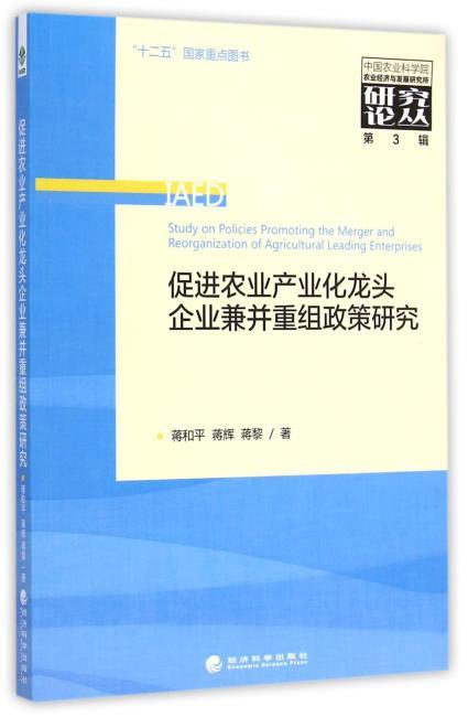促进农业产业化龙头企业兼并重组政策研究