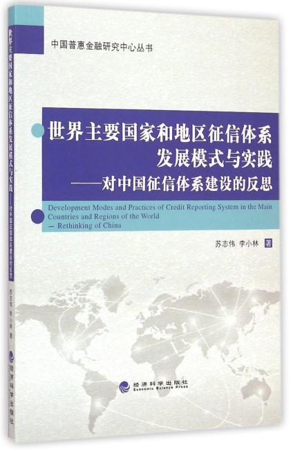 世界主要国家和地区征信体系发展模式与实践——对中国征信体系建设的反思