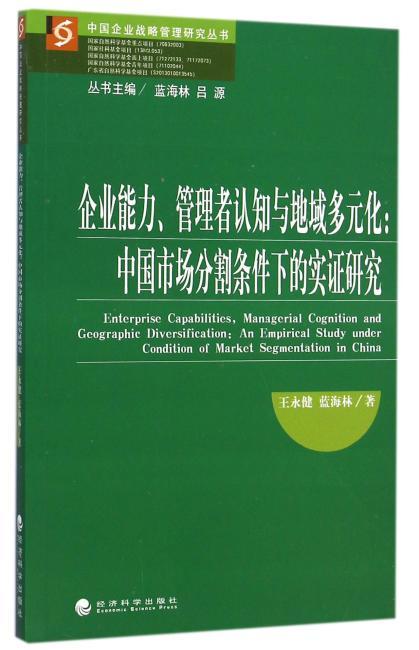 企业能力、管理者认知与地域多元化:中国市场分割条件下的实证研究