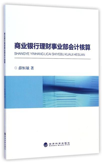商业银行理财事业部会计核算