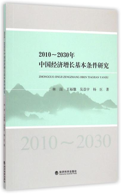 2010—2030年中国经济增长基本条件研究