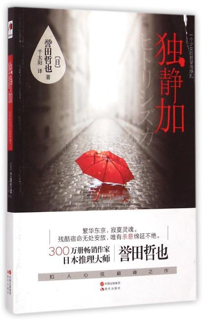独静加(繁华背后的无限杀意,黑暗的宿命和少女的挣扎,日本推理大师誉田哲也巅峰作品!)