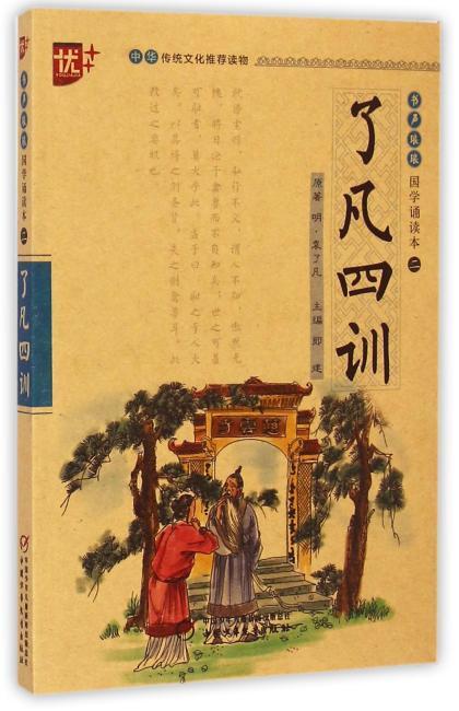 书声琅琅 国学诵读本 了凡四训 学生版