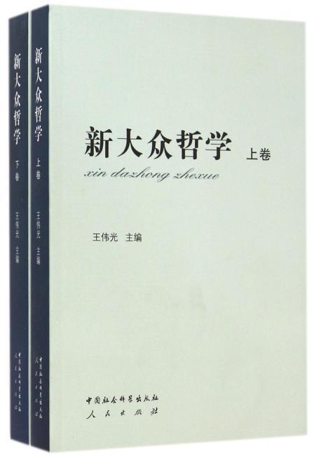 新大众哲学(上下册)平
