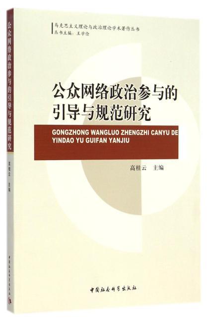 公众网络政治参与的引导与规范研究