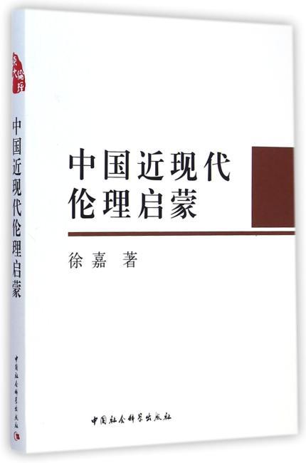 中国近代伦理启蒙