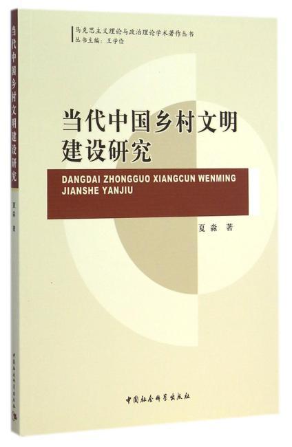 当代中国乡村文明建设研究