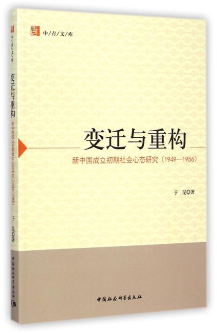 变迁与重构:新中国成立初期社会心态研究(1949-1956)