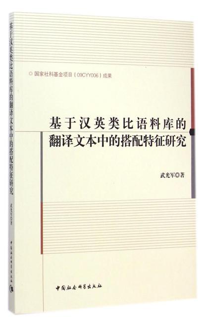 基于汉英类比语料库的翻译文本中的搭配特征研究