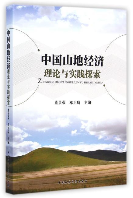 中国山地经济理论与实践探索