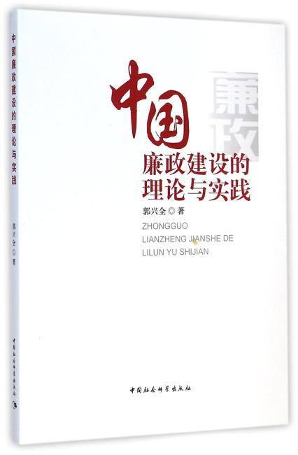 中国廉政建设的理论与实践