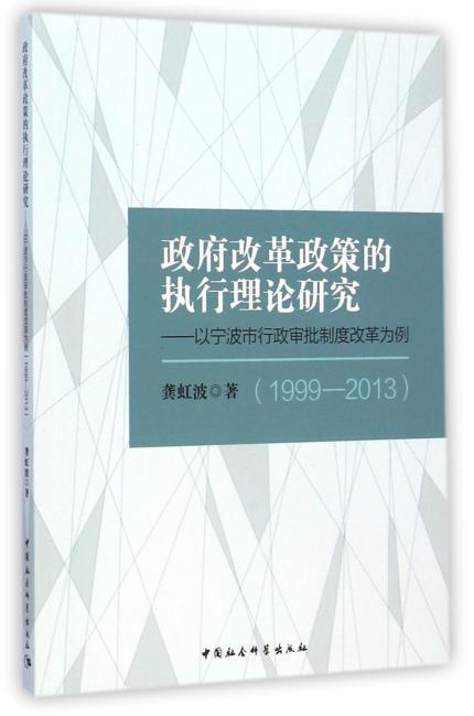 政府改革政策的执行理论研究
