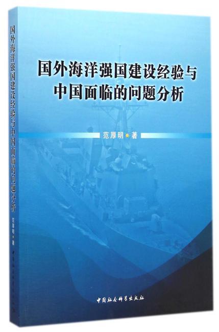 国外海洋强国建设经验与中国面临的问题分析