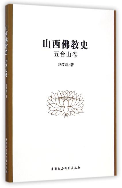 山西佛教史(五台山卷)