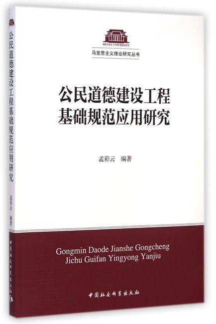公民道德建设工程基础规范应用研究