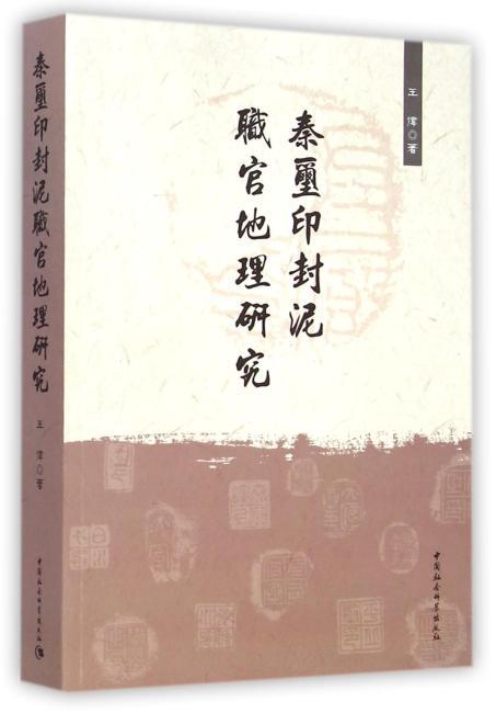 秦玺印封泥职官地理研究