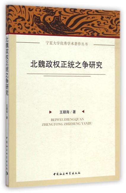 北魏政权正统之争研究