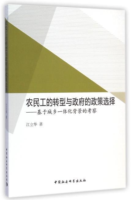 农民工的转型与政府的政策选择