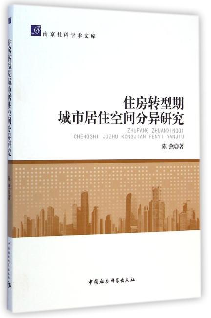 住房转型期城市居住空间分异研究(南京社科学术文库)