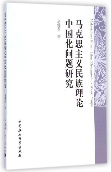 马克思主义民族理论中国化问题研究