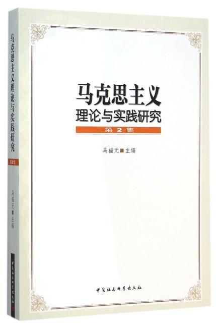 马克思主义理论与实践研究(第2集)