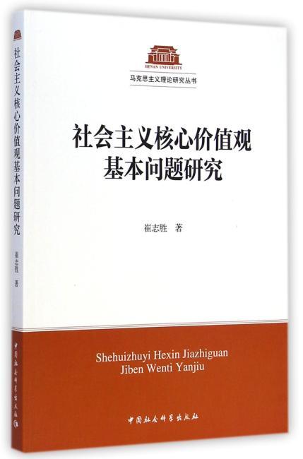 社会主义核心价值观基本问题研究(马克思主义理论研究丛书)