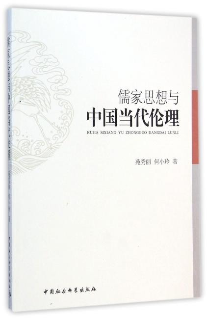 儒家思想与中国当代伦理