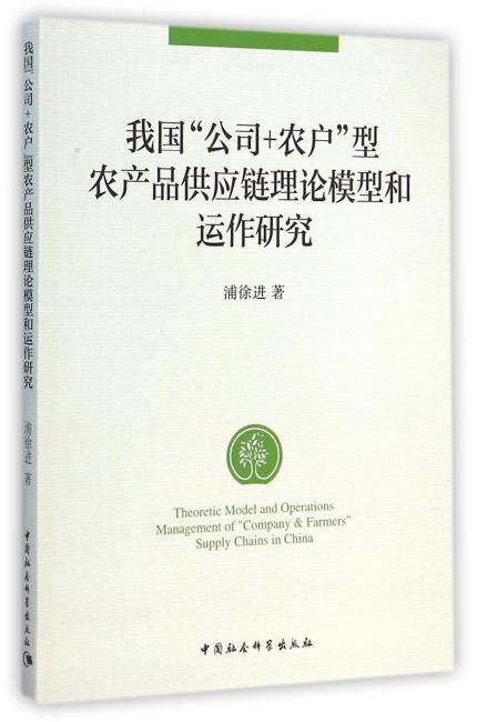 """我国""""公司+农户""""型农产品供应链理论模型和运作研究"""