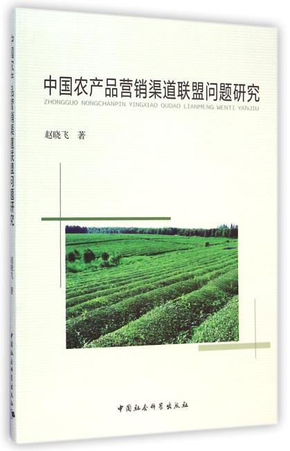 中国农产品营销渠道联盟问题研究