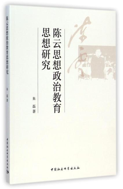 陈云思想政治教育思想研究