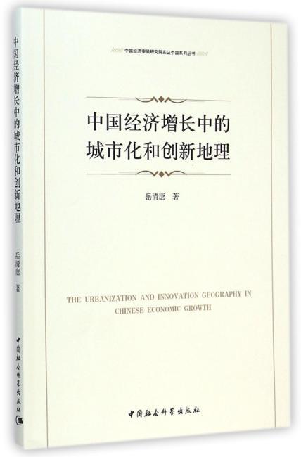 中国经济增长中的城市化和创新地理