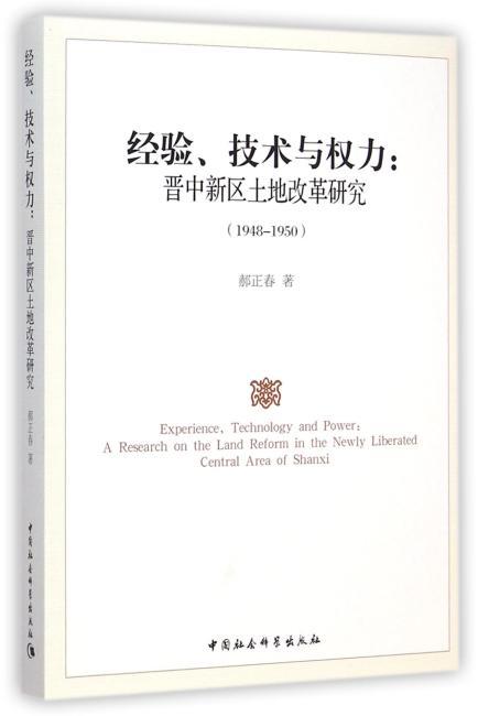 经验、技术与权力:晋中新区土地改革研究(1948-1950)