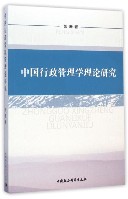 中国行政管理学理论研究