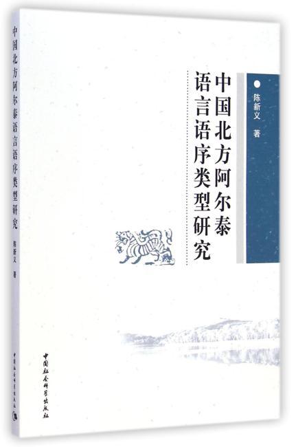 中国北方阿尔泰语言序类型研究
