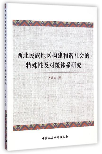 西北民族地区构建和谐社会的特殊性及对策体系研究