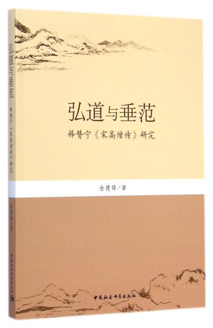 弘道与垂范:释赞宁《宋高僧传》研究