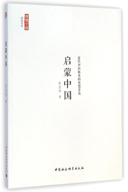 启蒙中国:近代知识精英的思想苦旅