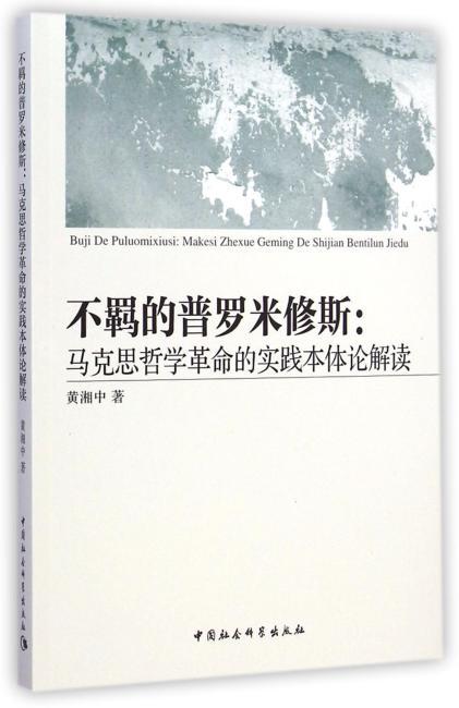 不羁的普罗米修斯:马克思哲学革命的实践本体论解读