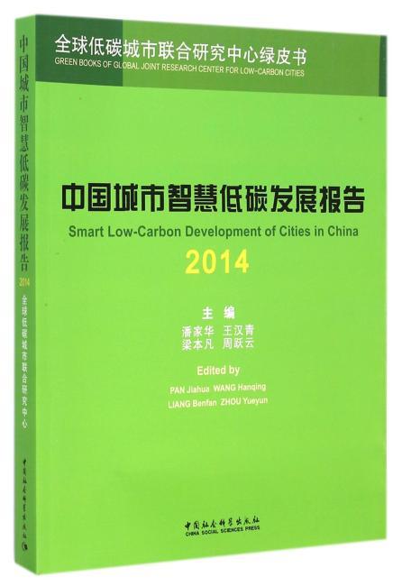 中国城市智慧低碳发展报告(2014)