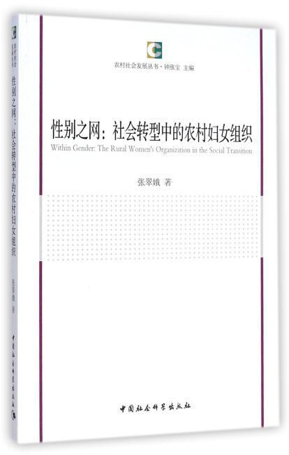 性别之网:社会转型中的农村妇女组织(农村社会发展丛书)