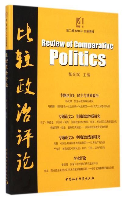 比较政治评论(第二辑2014总第四辑)
