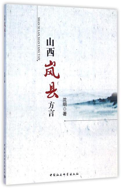 山西岚县方言