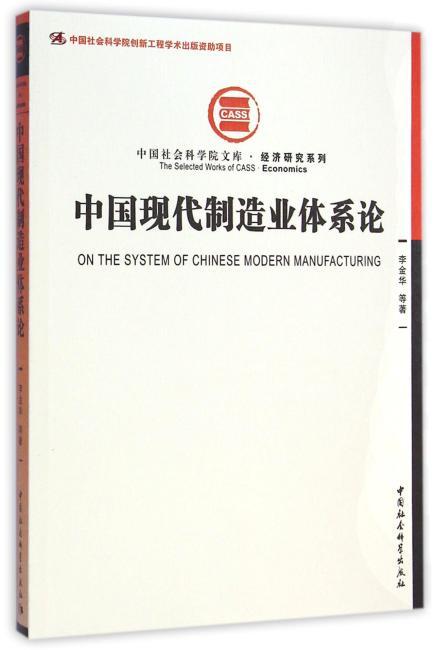中国现代制造业体系论(社科院文库·经济研究系列)创新工程