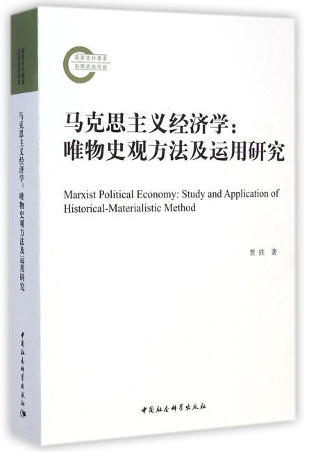 马克思主义经济学(国家社科基金后期资助项目)